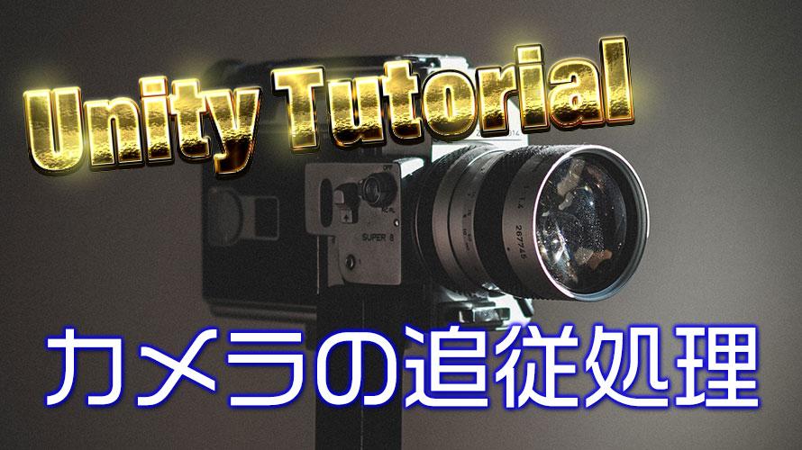【第15回】カメラでPlayerオブジェクトを追いかけるUnityチュートリアル