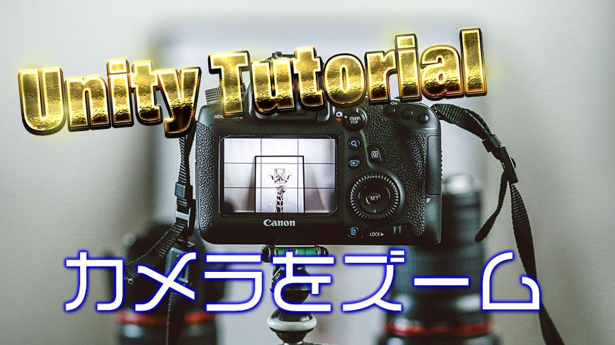【第16回】Sliderを使ってカメラの拡大率をゲーム画面から操作する