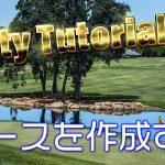 【第25回】ゴルフっぽいゲームのコースを作るUnityチュートリアル