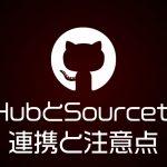 GitHubとSourcetreeをSSHで連携させたログと注意点など