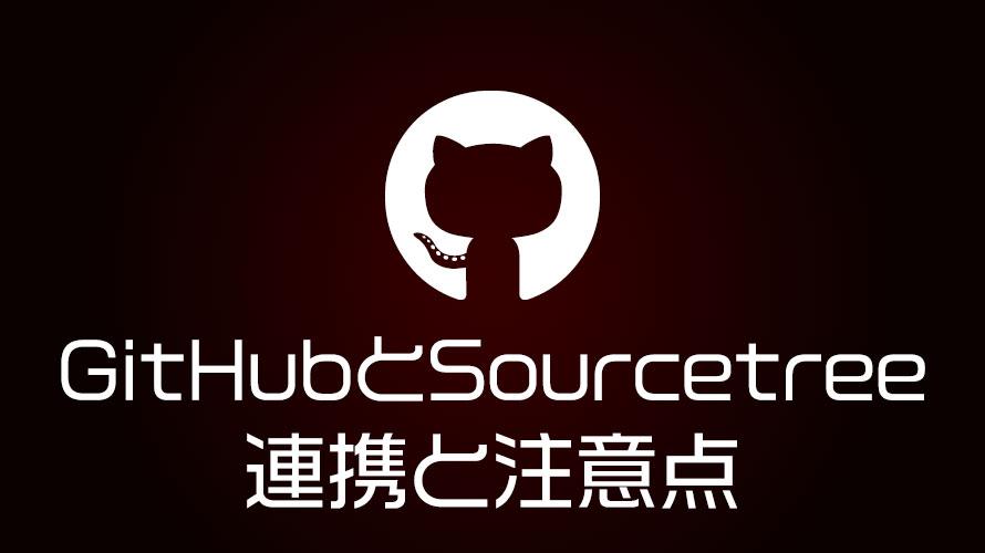 GitHubとSourcetree連携と注意点