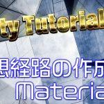 【第17回】斜方投射でボールの予想経路を示す・Material準備編