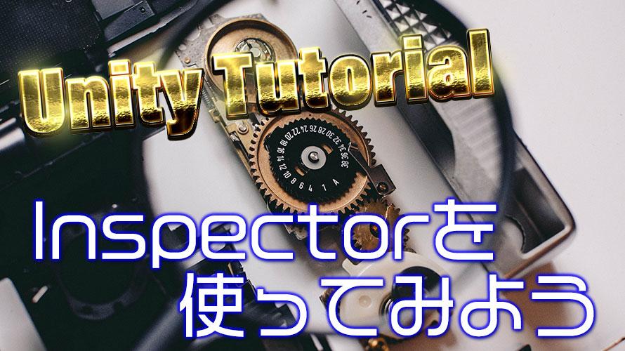 【第7回】ハードコードにさよならバイバイ! Inspectorから値を変更する