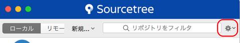 SourceTreeの設定