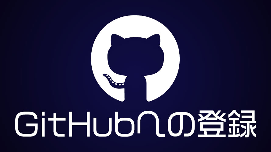 GitHubへの登録