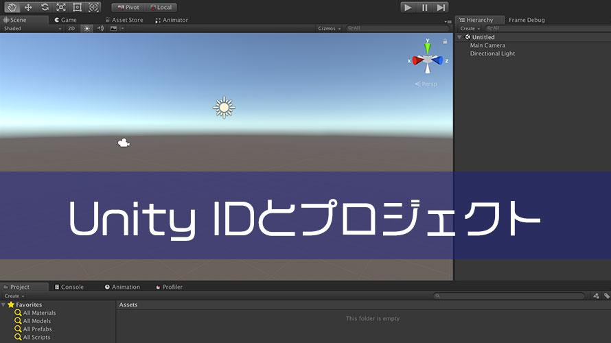 Unity IDとプロジェクト