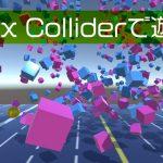 【Unity】Box Colliderのパラメータの紹介と、衝突を使った遊び