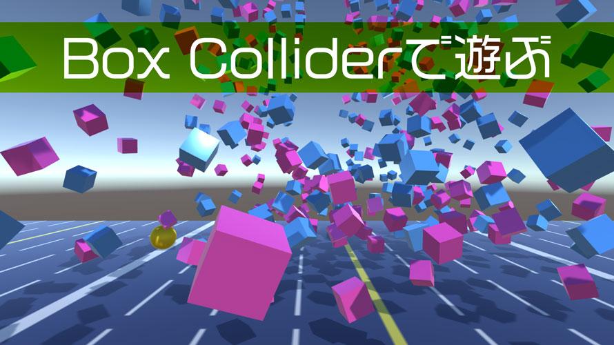 Box Colliderで遊ぶ