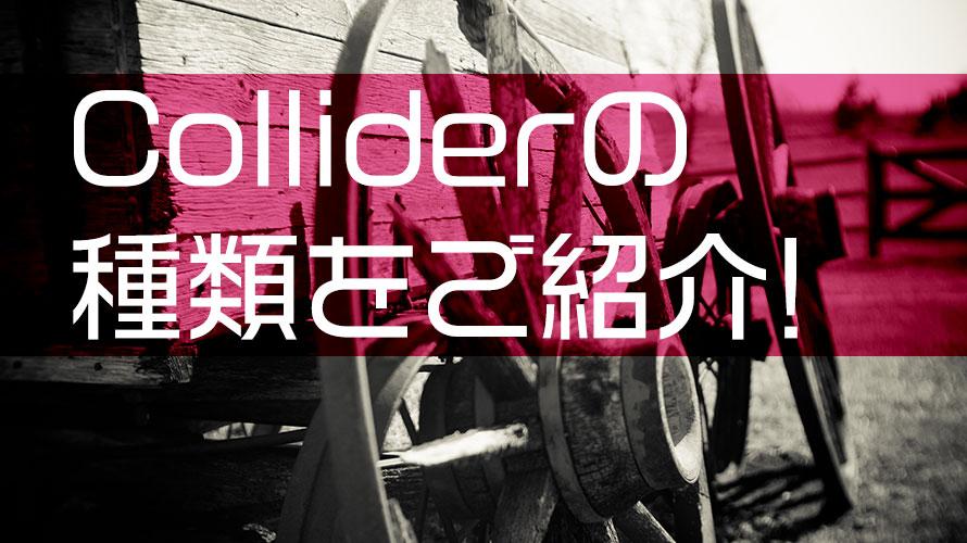 【Unity】Colliderってどんな種類があるの? ってときに読む記事【解説】