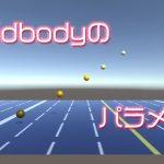 【Unity】Rigidbodyの各パラメータは何に使われているの?【解説】
