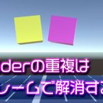 【Unity】Box Colliderの重複は何フレームで解消されるのか実験する