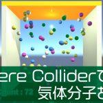 【Unity】Sphere Colliderを使って気体分子を作って遊ぶ実験