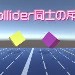 【Unity】重なっているColliderの斥力を観測する実験
