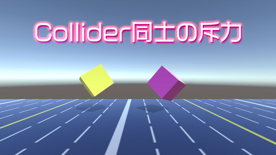 Collider同士の斥力