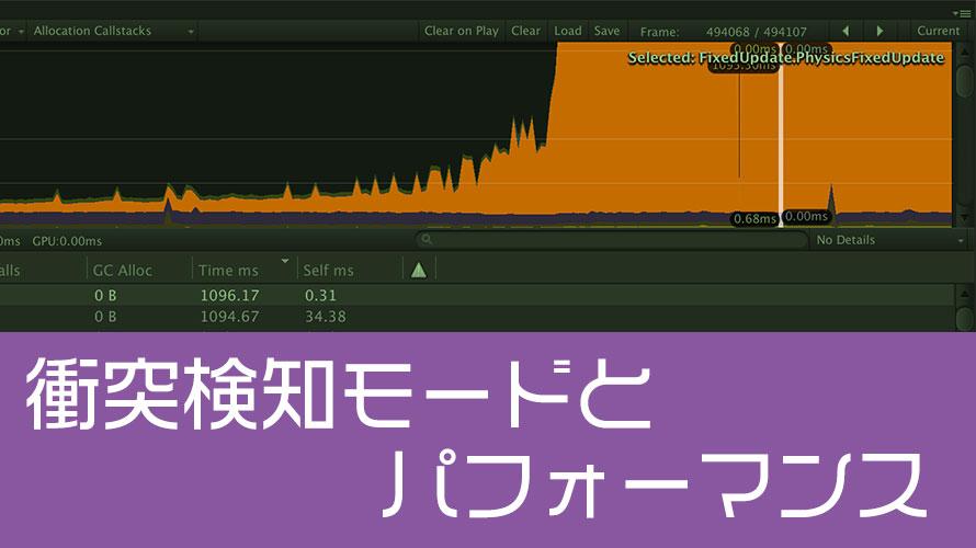 【Unity】Collision Detectionのパフォーマンスを比較する実験
