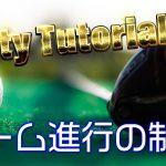 【第26回】ゴルフゲームの進行を制御するUnityチュートリアル