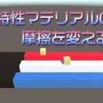 【Unity】物理特性マテリアルを使って摩擦を表現する実験