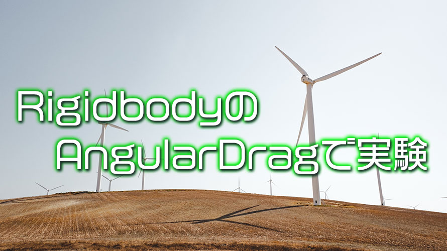 RigidbodyのAngularDragで実験