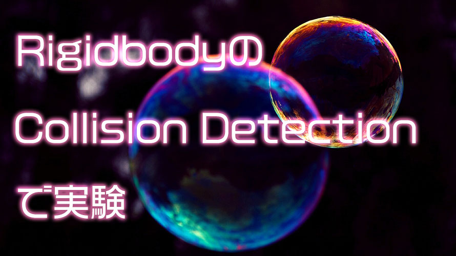 RigidbodyのCollision Detectionで実験