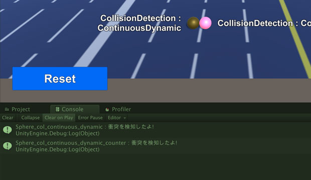 OnCollisionEnterで確認