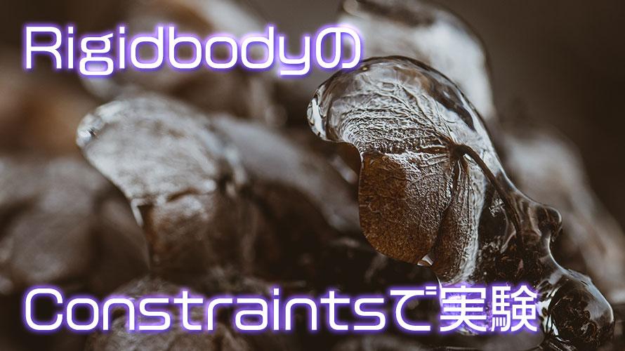【Unity】RigidbodyのConstraints(制限)を変えて実験