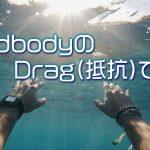 【Unity】RigidbodyのDrag(抵抗)を変えて水中を表現