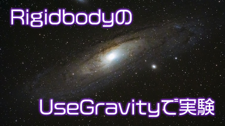 RigidbodyのUseGravityで実験