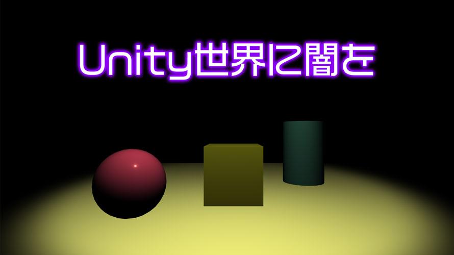 【Unity】Sceneが真っ暗にならないのは環境光が原因