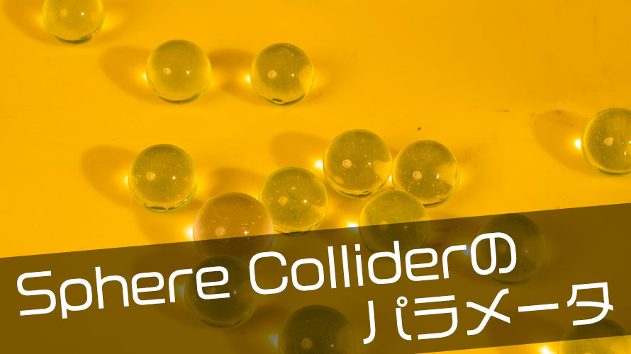Sphere Colliderのパラメータ