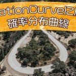 【Unity】乱数を使ってAnimationCurveに応じた確率分布曲線を描く
