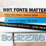 【Unity】TextのFont StyleでBoldを使うときの注意点はこれだ!