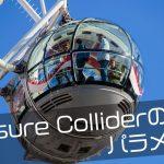 【Unity】Capsule Colliderのパラメータについて。向きも変えられるよ
