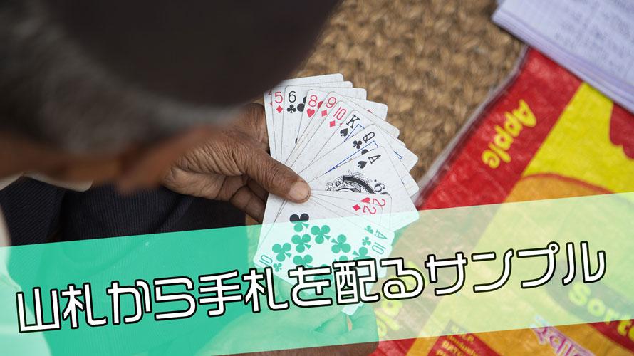 【Unity】山札からトランプの手札を配るサンプル2通り