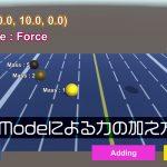 【Unity】AddForceで力を加える時のモードを変えて動きを観察