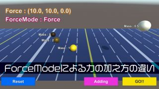 ForceModeによる力の加え方の違い