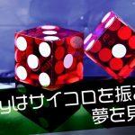 【Unity】ゲームといえばランダム要素。Randomクラスを使って遊ぼう