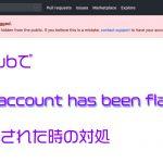 GitHubでアラート! Your account has been flaggedが表示されたよ