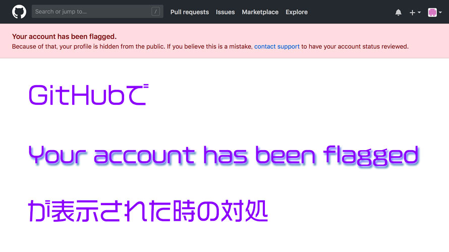 GitHubでYour account has been flaggedが表示された時の対処