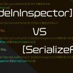 【Unity】HideInInspectorとSerializeFieldの興味深い関係