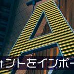 【Unity】フォントをインポートして文字を表示する実験