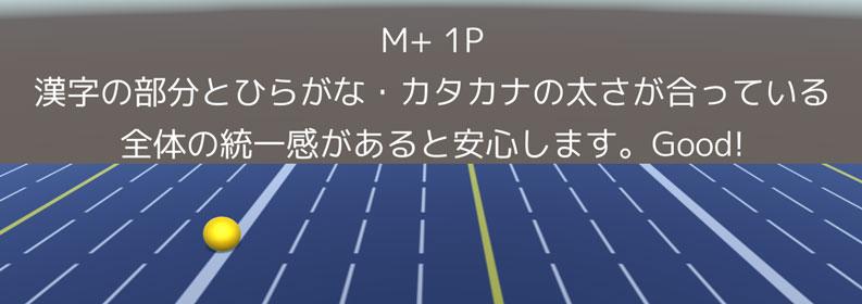 M+ 1Pの例文
