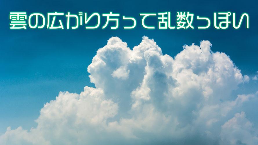 雲の広がり方って乱数っぽい