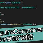 【Unity】RequireComponentで安全にコンポーネントを操作する