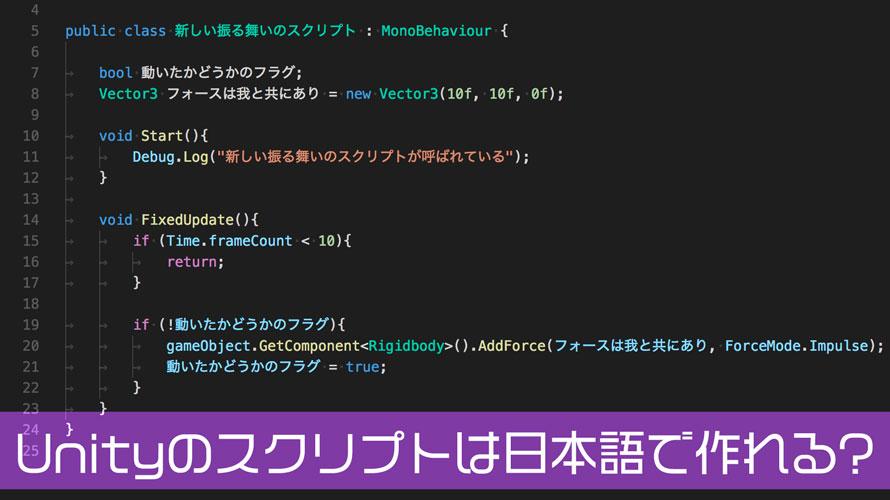 Unityのスクリプトは日本語で作れる?