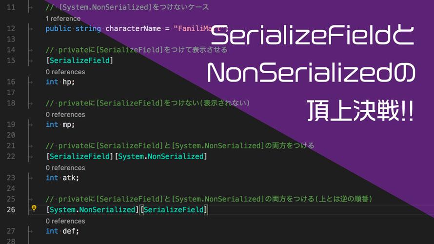【Unity】SerializeFieldとNonSerializedの頂上バトル! 勝つのはどっちだ!!