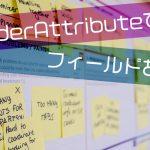【Unity】HeaderAttributeを使ってフィールドを整理してみなイカ?