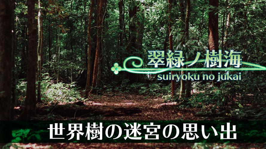 世界樹の迷宮の思い出