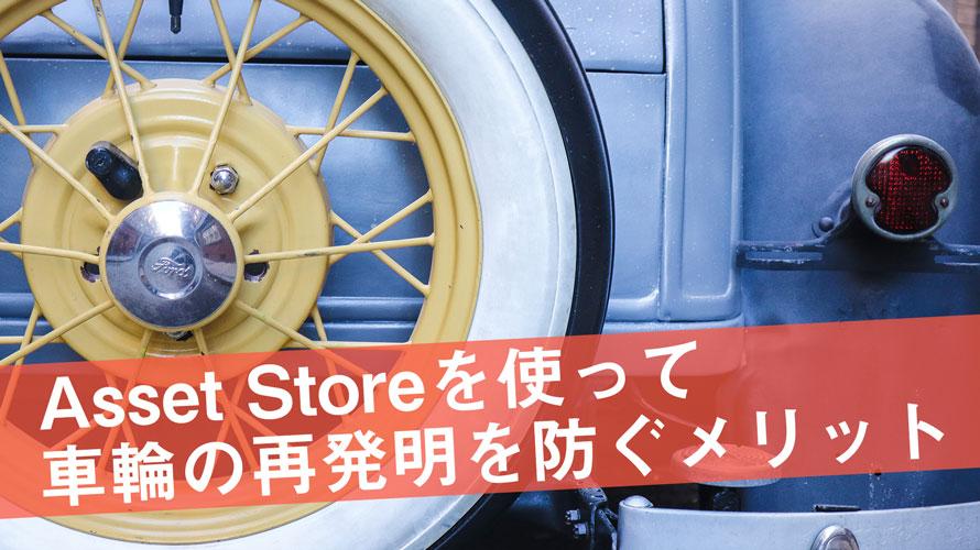 Asset Storeを使って車輪の再発明を防ぐメリット