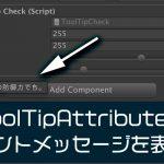 【Unity】ToolTipでフィールドのヒントメッセージを表示する