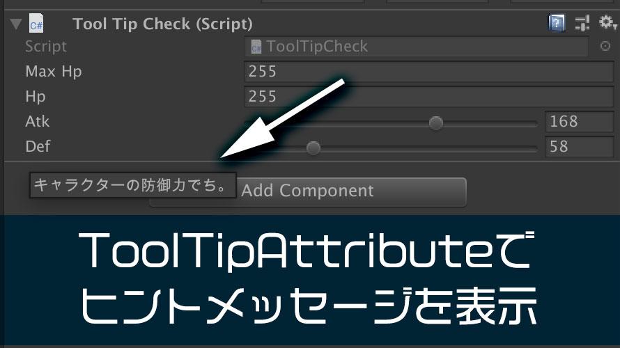 ToolTipAttributeでヒントメッセージを表示